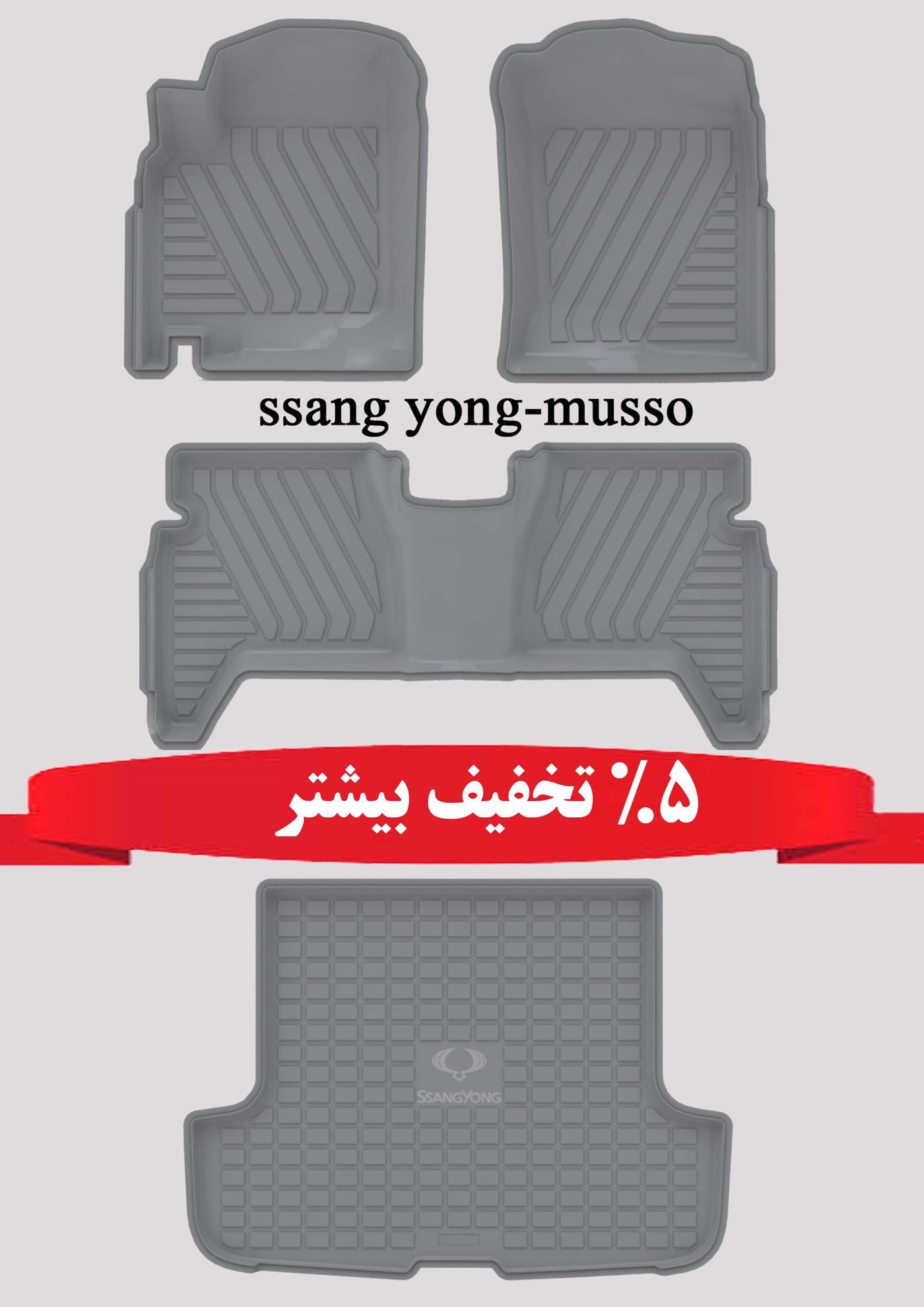 تصویر پکیج ویژه سانگ یانگ موسو